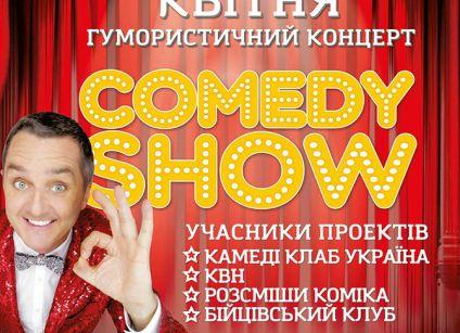 Юмористический концерт от Дяди Жоры Comedy Show!