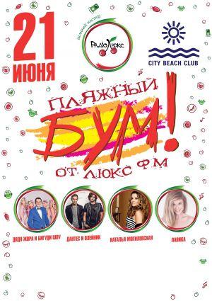 Вечеринка от Люкс Фм с Дядей Жорой и группой Бигуди шоу!