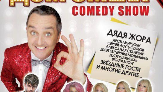 20 марта состоится вторая вечеринка Comedy Show «ДОМ СМЕХА» в GOOD MUSIC RESTAURANT