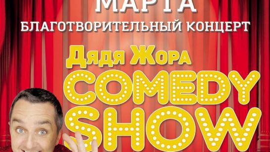 16 марта благотворительный концерт
