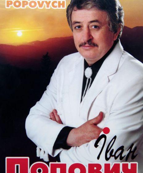 иван попович певец