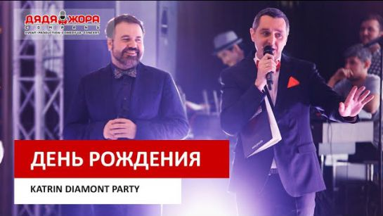 Katrin Diamond Party ¦ Дядя Жора Company