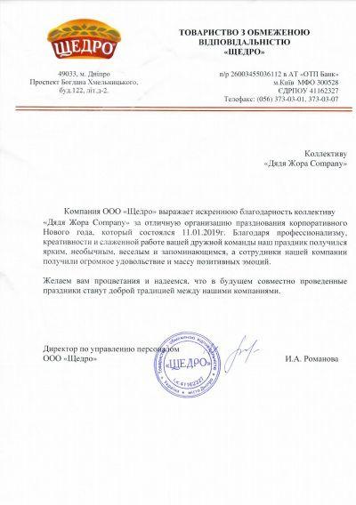 Компания ООО «Щедро» благодарственное письмо