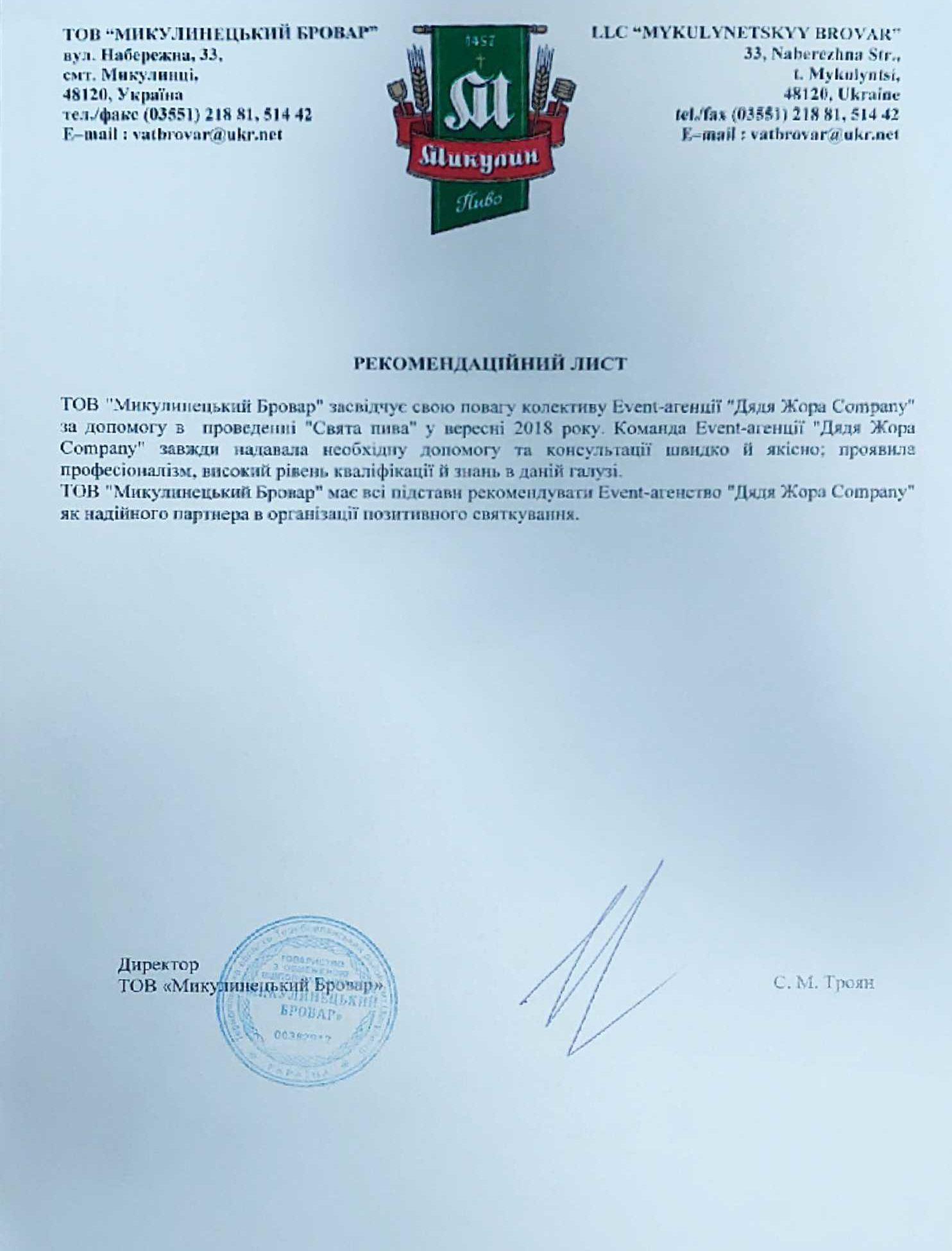 Письмо благодарности от Вектор Бест Украина