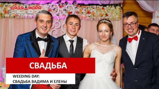 Дядя Жора — ведущий свадьбы. Молодожены Вадим и Елена. г. Тульчин