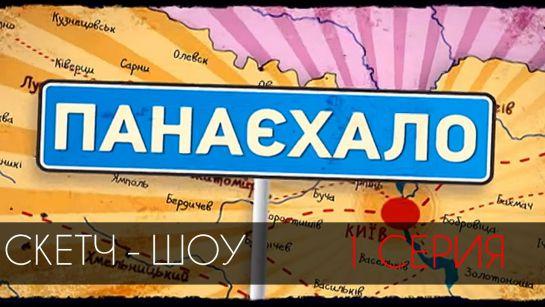 Скетч-шоу «ПАНАЕХАЛО» (1 серия)