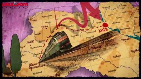 Скетч-шоу «ПАНАЕХАЛО» — Куда поедем?