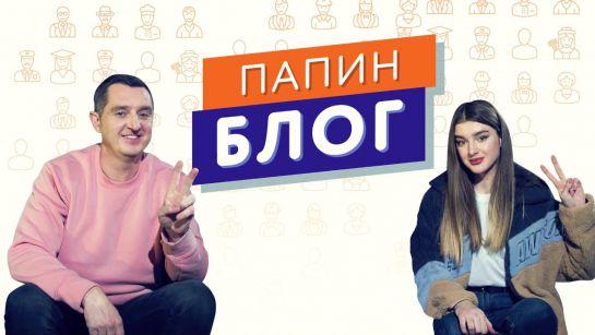 ПАПИН БЛОГ | Даня Вегас | Выпуск 1 «Кем стать по профессии?»