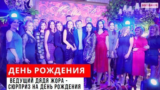 Дядя Жора Company — организация и ведение Дня рождения-сюрприз «Rose of my wild garden» г.Киев