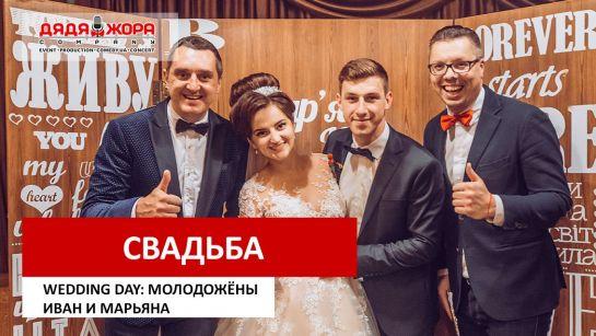 Дядя Жора – ведучий весілля. Весілля Іван і Мар'яна. м.Івано-Франківськ