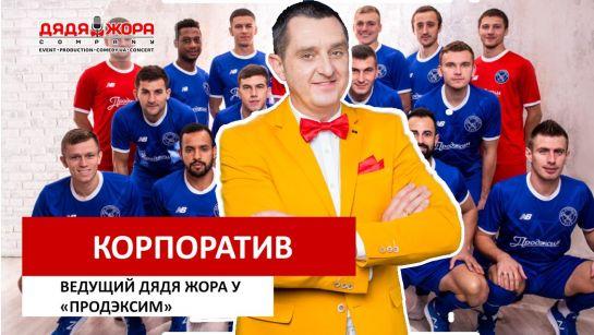 Дядя Жора — ведущий корпоратива для ФК «Продэксим». г.Херсон