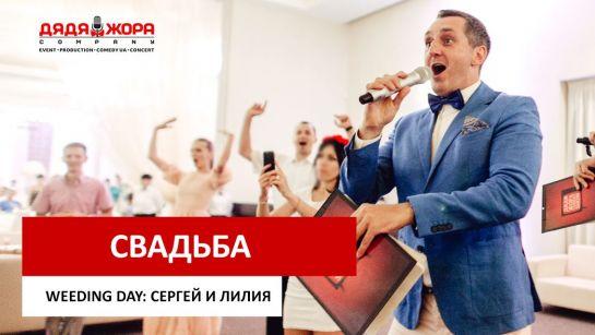Дядя Жора — ведущий свадьбы. Молодожены Лилия и Сергей. г.Киев