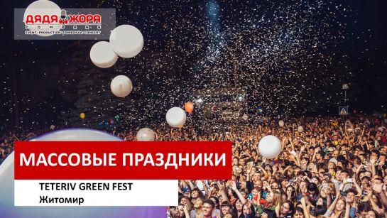 Дядя Жора — ведущий Дня молодежи Teteriv Green Fest г.Житомир