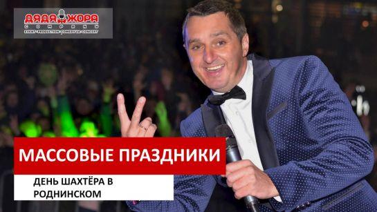 Дядя Жора — ведущий массового праздника День Шахтера г.Родинское
