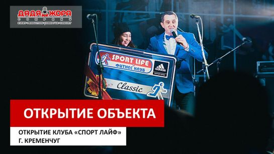 Дядя Жора — ведущий открытия первого стортзала SportLife г.Кременчуг