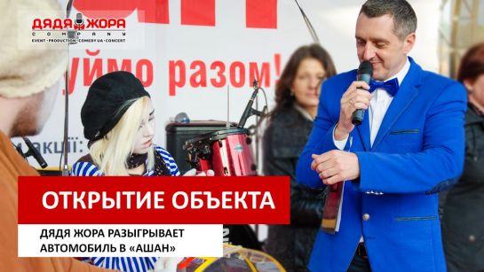 Дядя Жора — ведущий праздника для клиентов Ашан и розыгрыша автомобилей г.Киев