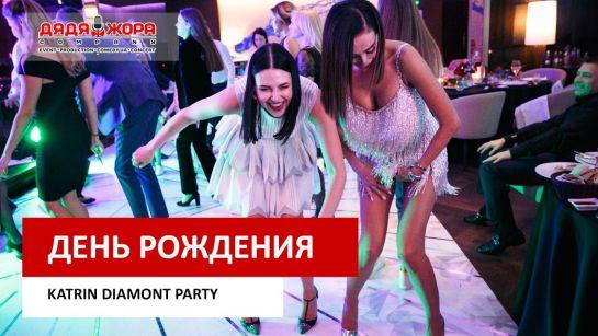 Дядя Жора Company — организация и ведение стильного юбилея «Katrin Dimond Party» г.Киев