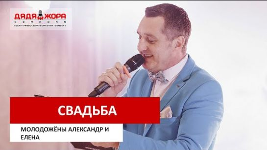 Дядя Жора — ведущий свадьбы. Молодожены Александр и Елена. г.Одесса