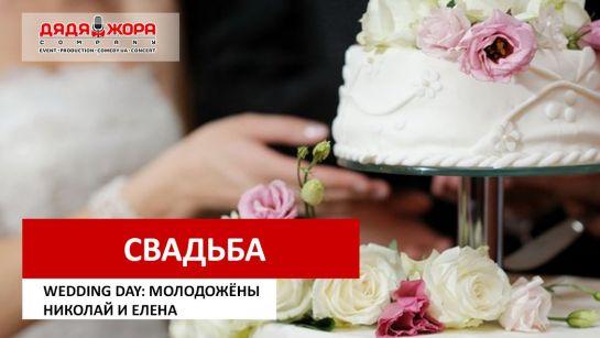 Дядя Жора — ведущий свадьбы. Молодожены Елена и Николай. г.Винница