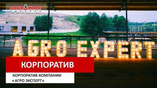 Дядя Жора — ведение и организация корпоратива для компании «Agro Expert» г.Киев