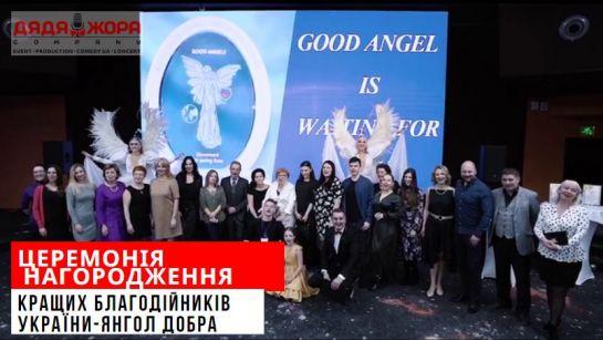 Церемония награждения лучших филантропов Украины – «Янгол Добра» с Дядя Жора Company
