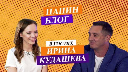 Новый выпуск программы ПАПИН БЛОГ с Ириной Кудашовой