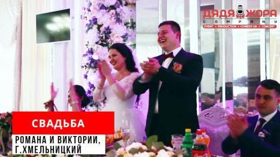Дядя Жора — ведущий на свадьбе очаровательной пары: Романа и Виктории, г.Хмельницкий.