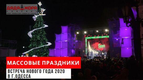 Дядя Жора — ведущий фееричного Новогоднего шоу 2020 в г.Одесса