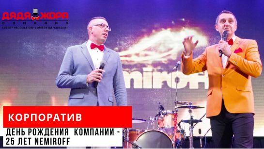 Корпоратив — День рождения компании Nemiroff с Дядя Жора Company