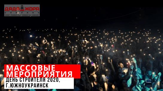 День будівельника 2020 року, м.Южноукраїнськ