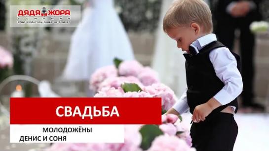 Свадьба Дениса и Сони, г.Черкассы