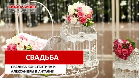 Свадьба Константита и Александры в Анталии. Турция, г. Белек