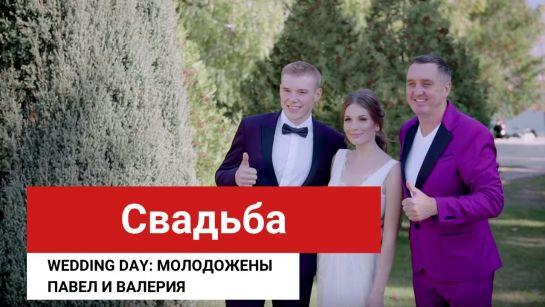 Свадьба Павла и Валерии, 2й день, г. Новая Каховка