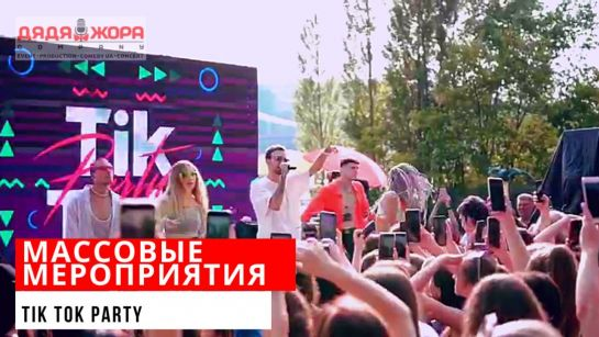 Tik Tok Party з Максом Барських та відомими блогерами в самому серці Києва