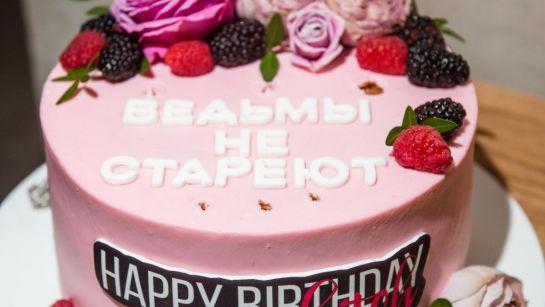 Торт на вечеринке-сюрприз ко Дню рождения супруги с Дядя Жора Company