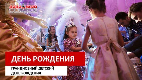 Дядя Жора Company — организация и ведение самого масштабного детского Дня рождения Киев