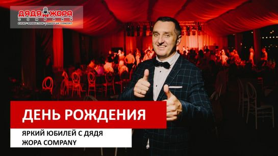 Дядя Жора Company — организация и ведение красочного юбилея «40 + 10» г.