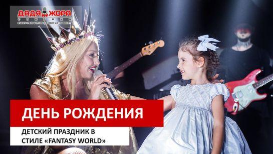 Дядя Жора Company — организация и ведение детского совсем «недетской» юбилея «Fantasy World» г.
